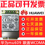 Huawei MU609 replaces EM770W/EM820U Unicom WCDMA MINI MINI-E Industrial 3G module