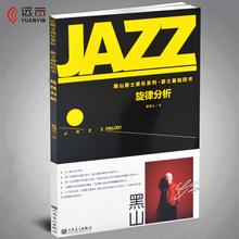 正版黑山爵士音乐系列教材爵士基础四 旋律分析 JAZZ钢琴教程