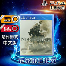 Spot brand new genuine PS4 game Neil mechanical era Automatic humanoid Neil Chinese version