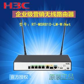 H3C华三RT-MSR810-LM-WiNet企业级营销无线路由器智慧型 商用