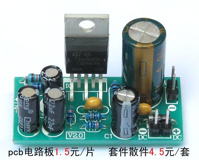 发烧TDA2030A后级单声道功放板 电子diy制作pcb空板 套件散件