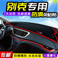 Buick Hideo GT / LaCrosse / Regal / Excelle / Angkola / Wei Langzhong control instrument panel light pad shading pad