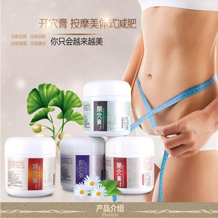 2017新款通纤瘦身美体加强代谢开穴小黄膏减肥理疗开穴拔罐