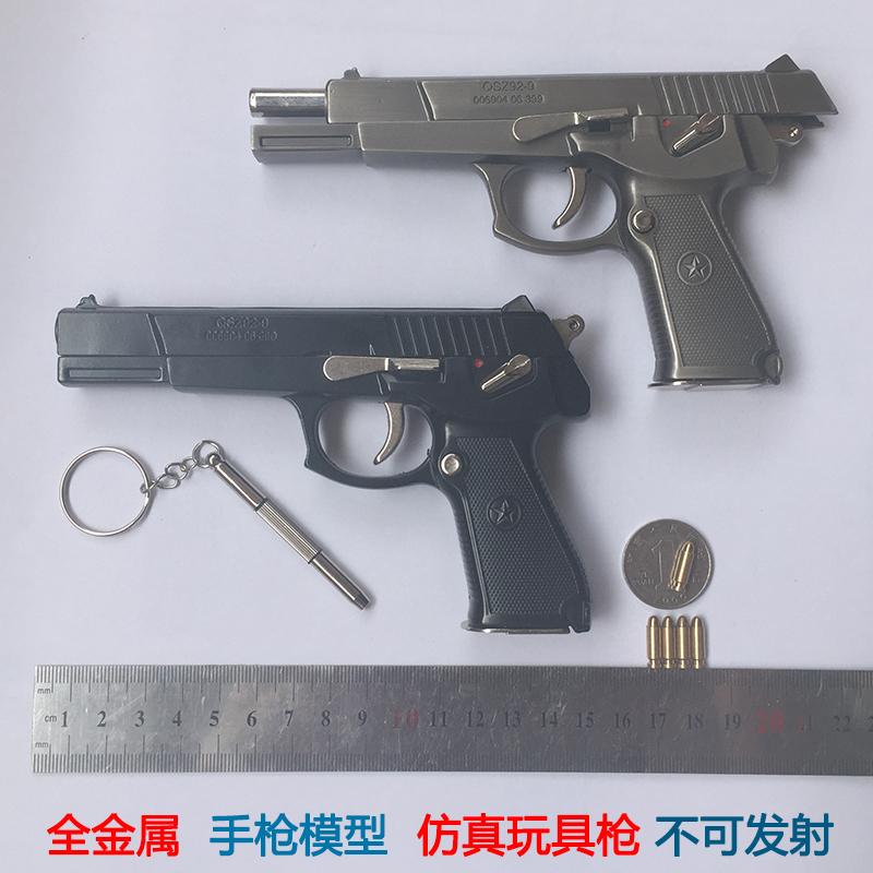 1:2.05全金属大号中国92式仿真手枪模型儿童玩具枪合金抢不可发射