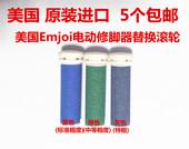 现货美国Emjoi电动修脚器磨脚器磨茧器替换滚轮去死皮三种蓝绿灰