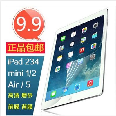 苹果iPad5/4/3/2mini2 Air 高清贴膜屏幕膜保护膜 iPad Air2 贴膜