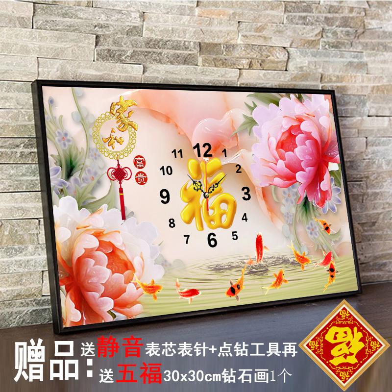 新款家和富贵牡丹花卉贴钻时钟表十字绣客厅挂钟5d钻石画满钻石绣