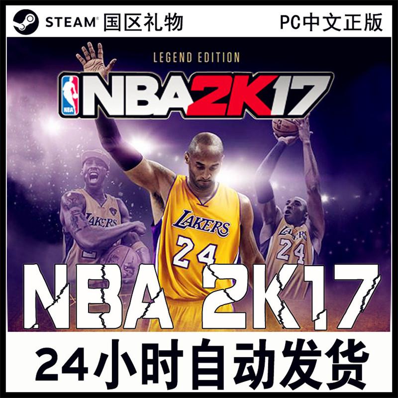 PC中文Steam NBA2K17 NBA 2017 2k17 美国篮球 nba2K17 标准/传奇