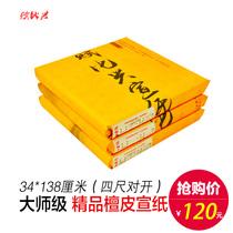 国画书法作品创作专用包邮安徽泾县四尺对开生宣纸赋比兴宣纸