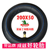 Electric scooter tire 200*50 tire 8 inch inner tube Little dolphins 200X50 inner tube