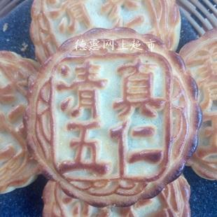 精品五仁月饼5块装 老式清真食品回族优质大馅料烤月饼 多省包邮