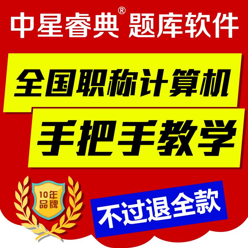 2019贵州省职称计算机考试模块题库用友财务u8软件模拟试题注册码