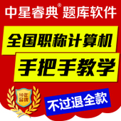 中星睿典2018四川省职称计算机考试模块初级中级高级真题试题软件