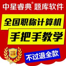 中星睿典2019重庆市计算机职称考试题库excel2003模块真题注册码
