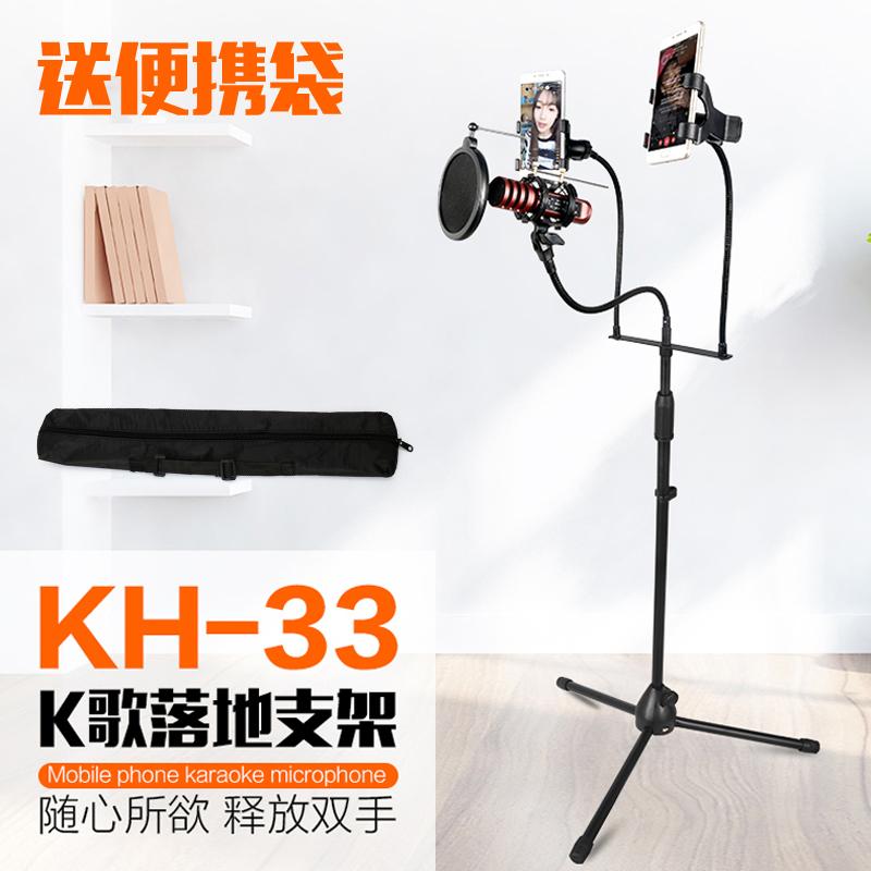 KH-33 双手机直播唱吧网络K歌麦克风话筒支架 三脚落地支架带防喷5元优惠券