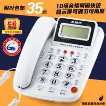 快捷拨号免电池 来电显示家用办公固定座机 美迪声电话机 包邮