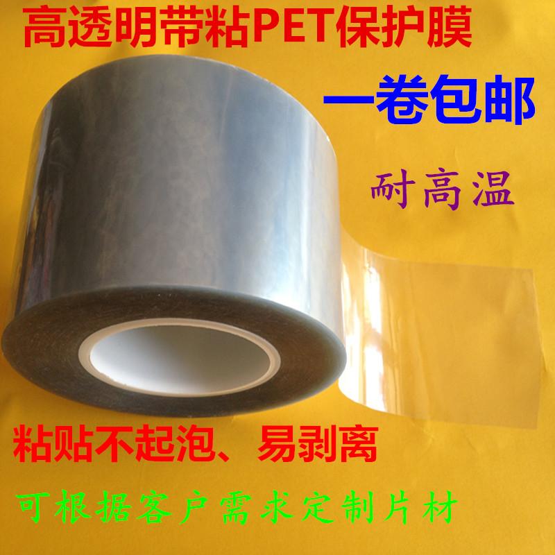 耐高温5C PET保护膜 透明手机电脑屏幕保护膜 不起泡30CM*200米