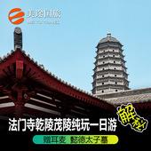 陕西旅游 西安旅游 法门寺一日游跟团旅游纯玩乾陵茂陵赠送太子墓