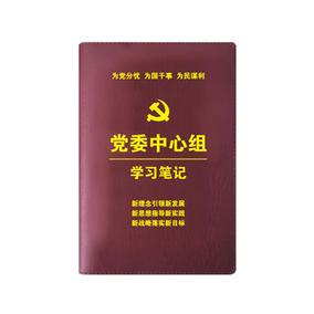 正版现货 2017版 党委中心组学习笔记32开精装 为党分忧 为国干事 为民谋利