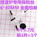 5個包郵價 5000V 5KV 650mA 0.65A 格蘭仕美的微波爐高壓保險絲管