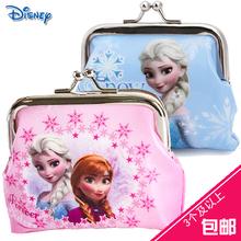迪士尼儿童钱包女零钱包冰雪奇缘公主可爱小钱包宝宝小包