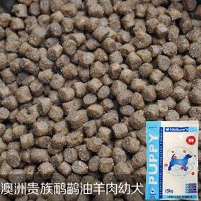 5斤包邮澳洲贵族鸸鹋油羊肉幼犬狗粮试吃500g密封袋分装健肤美毛