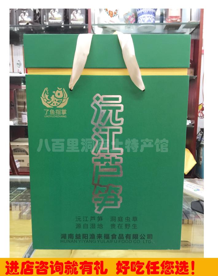 2015新款腌制泡菜洞庭湖南特产渔来福野生沅江芦笋礼盒装正品包邮