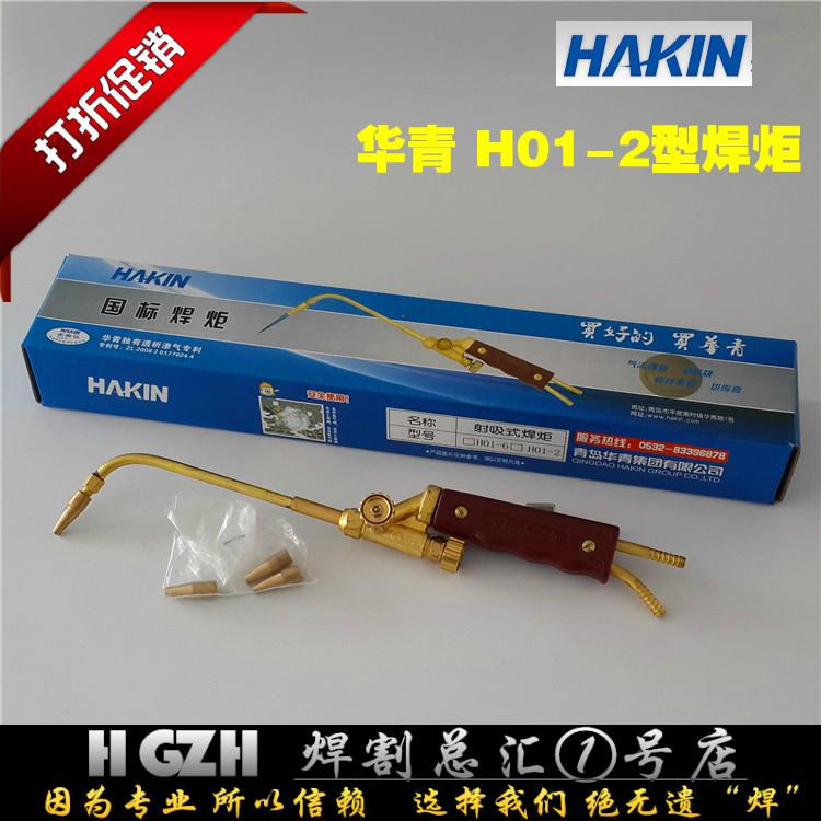 正品青岛华青 H01-2#6#12#20型 氧气乙炔射吸式焊炬 铜焊枪