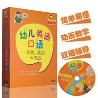 宝宝幼儿童英语口语启蒙光盘学习教材早教育视频动画碟片dvd儿歌