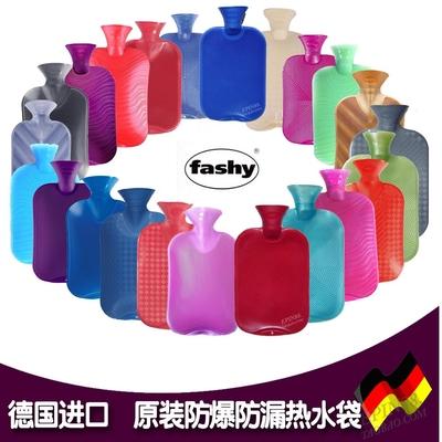 送布套包邮!德国原装进口FASHY热水袋6461充注水暖水袋防爆不漏2L