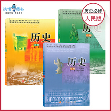 Set of 3 People's Edition High School History Books Compulsory 123 Complete Set of Three Textbooks High School Textbooks People's Publishing House New Authentic Spot Color Applicable in 2019
