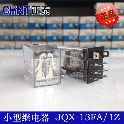 正品 正泰小型大功率电磁继电器 JQX-13FA 1Z插1D DC24V 220V 20A