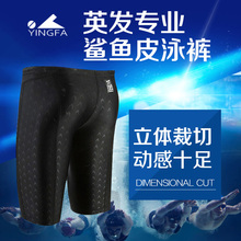 Yingfa/English-haired swimming trunks quintuple men's swimsuit shark skin teenager professional competition waterproof quick-drying swimming trunks