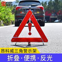 三角警示牌酷斯特车用反光警示牌昂科威故障停车年检三脚架警示牌