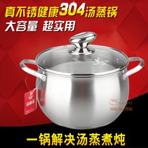 高档汤锅304不锈钢复底电磁炉通用汤锅炖锅 加厚不锈钢锅多用蒸锅