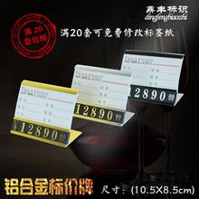 高档铝合金标价牌价格牌 商品标价签牌 家具家私数字活动牌包邮