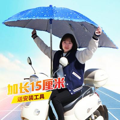 电动车遮雨伞雨蓬棚