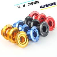Mountain bike ultra light color crank cover BB shaft screw 20mm 18mm 15mm one tooth plate