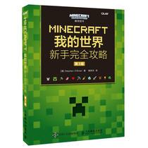正版包邮MINECRAFT我世界新手攻略第3版零基础学Minecraft编程教程Minecraft游戏程序设计指南MC入门技巧书益智游戏