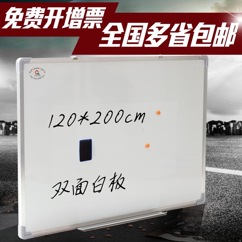 齐富120*200CM办公教学培训会议写字记录板双面磁性挂式书写白板1元优惠券
