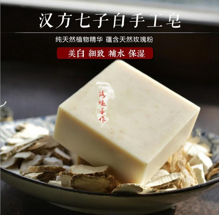 手工细白洁面皂皂七子白古方肥皂85克左右黄黑冷制皂
