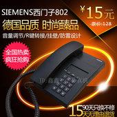 疯狂热销!原装特价西门子802,812有绳普通电话机,免提办公电话