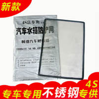 18 automotive supplies stainless steel car tank net mask protective net insect shield condenser insect dust-proof net