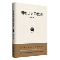 (Authentic) the lessons of the history of the Ming Dynasty Mao Tse-tung historian Wu Tians three decades of spiritual knowledge cast a brilliant example of all aspects of the economic and political culture of the Daming dynasty