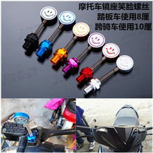 Modified Scooter Decoration Smile Face Electric Motorcycle Rearview Mirror Smile Face Screw