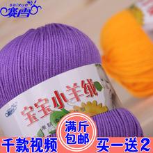 宝宝牛奶棉中粗毛线毛线团 手工diy编织男女婴儿童自织围巾材料包