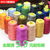 99 color sewing thread sewing line pagoda line 40/2 high speed polyester thread sewing machine line clothing line manual sewing thread