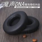 博音魔音DNA耳机套 MONSTER耳机套 皮套 海绵套耳罩魔声DNA耳机套
