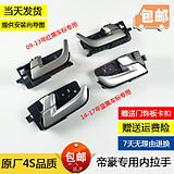 Geely new and old Imperial door handle EC718/715RV front and rear left and right inside the door clasp hand open door pull handle