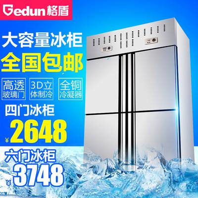 四门冰箱单温冷藏